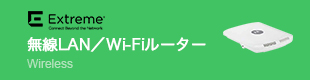 無線LAN/Wi-Fiルーター