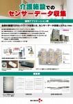介護施設でのセンサーデータ収集システム