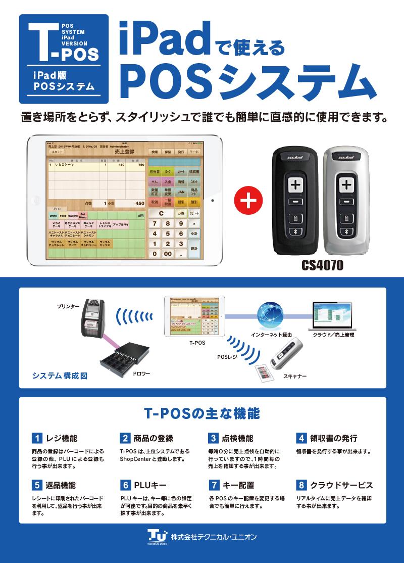 ipadで使えるPOSシステム