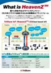 OS・HW・クラウドを融合するための画期的なプラットフォーム『HeavenZ SM 1.0』
