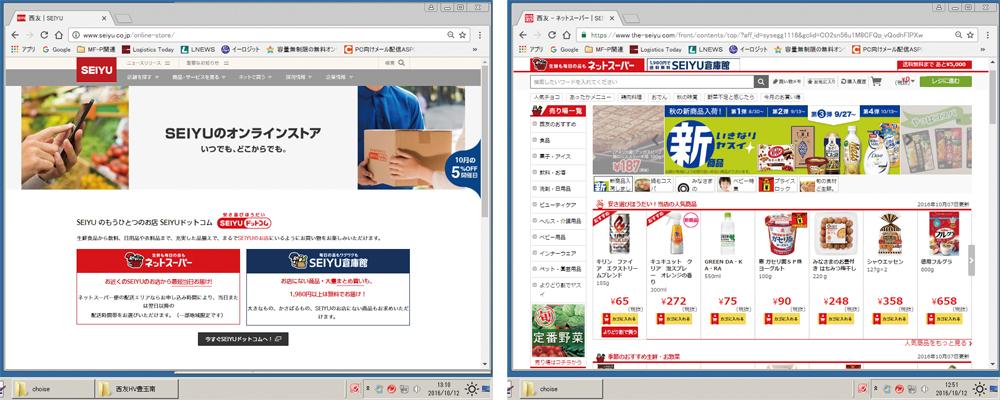 (左)ネットスーパーとSEIYU倉庫館を展開するSEIYUドットコムのトップ画面 (右)ネットスーパーのトップ画面