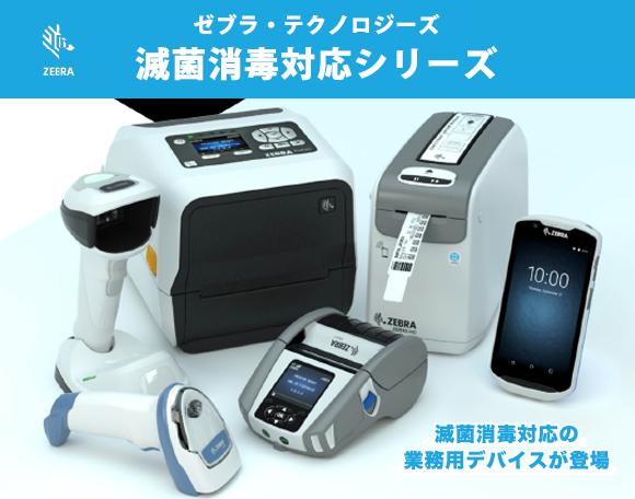 ゼブラ・テクノロジーズ社の消毒対応製品に関する情報