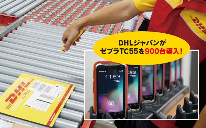 DHLジャパンが ゼブラTC55を900台導入!