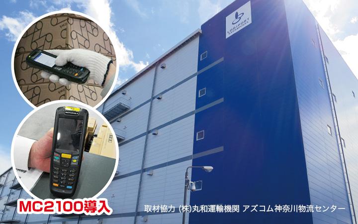 取材協力 (株)丸和運輸機関 アズコム神奈川物流センター